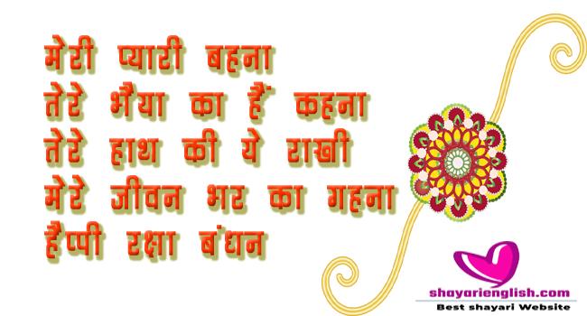 Rakshabandhan shayari in english and hindi for brothers and sisters   Rakhi shayari