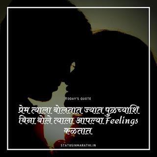 Instagram Marathi Status 143
