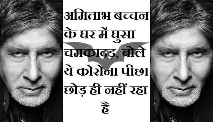 अमिताभ बच्चन के घर में घुसा चमकादड़, बोले ये कोरोना पीछा छोड़ ही नहीं रहा है