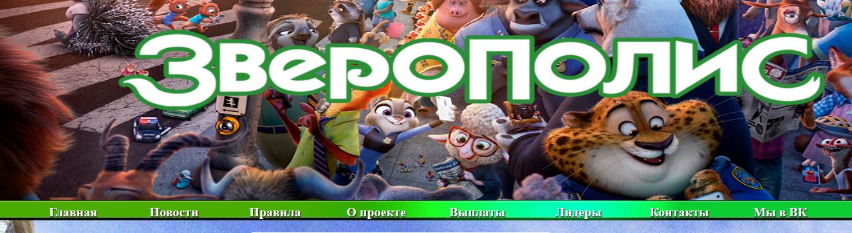 Zweropolis-Game.ru - Отзывы, развод, мошенники, сайт платит деньги?