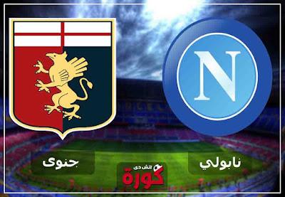 بث مباشر مشاهدة مباراة نابولي وجنوى اليوم