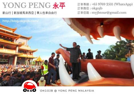 【永平转运祥龙】全球德教会最长的「转运祥龙」Fortune Dragon @ Yong Peng Johor Malaysia