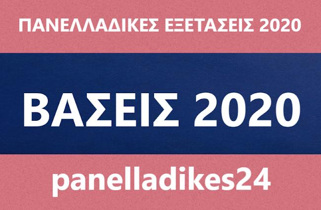 panelladikes24 - ΠΑΝΕΛΛΑΔΙΚΕΣ ΕΞΕΤΑΣΕΙΣ: 29/7/2020 - ΠΡΩΤΟ ΘΕΜΑ - ΒΑΣΕΙΣ  2020 - Εκτιμήσεις για όλα τα επιστημονικά πεδία - Πίνακες