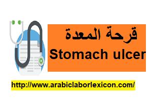 قرحة المعدة  Stomach ulcer- أعراض قرحة المعدة والقولون- قرحة المعدة- علاج قرحة المعدة - أعراض القرحة المعدة- علاج قرحة المعدة والقولون