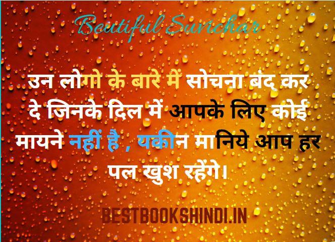 suvichar image download