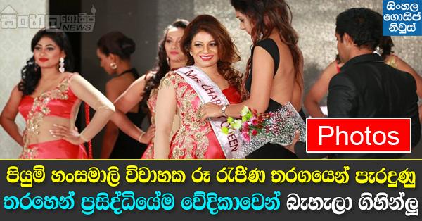 Miss Universe 2016 Sri Lanka - Piumi Hansamali Get Angry In Miss Universe 2016