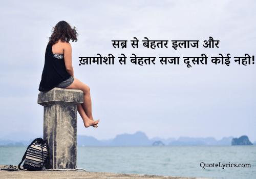 Sabr Quotes in Hindi