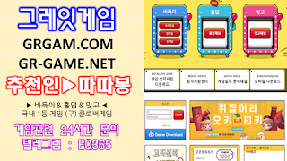 그레잇게임 I 회원가입 추천인 따따봉