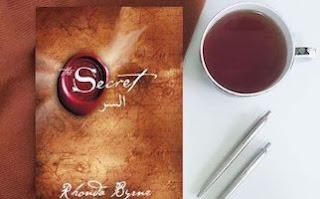 كتاب السر للكاتبة روندا بايرن