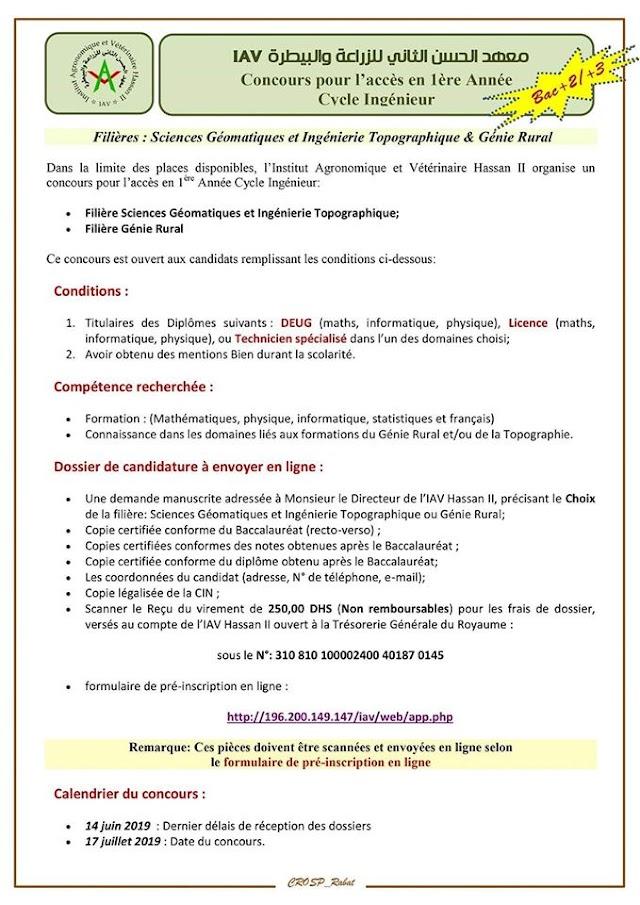مباراة ولوج السنة الأولى من معهد الحسن الثاني للزراعة و البيطرة IAV 2019-2020