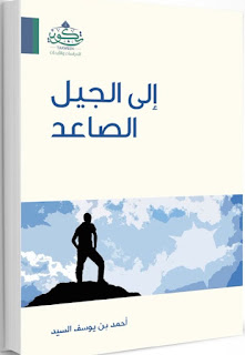 كتاب إلى الجيل الصاعد