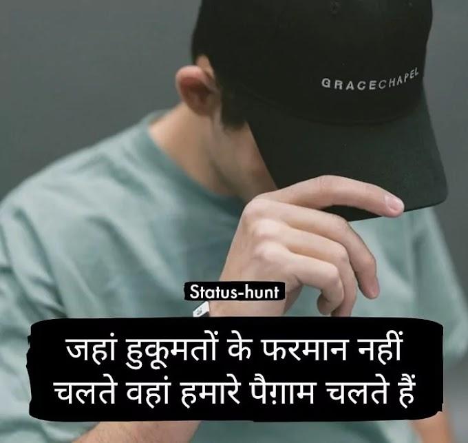 Best Boys attitude Shayari in Hindi (royal attitude status in hindi)