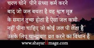 Motivation Shayari image for life