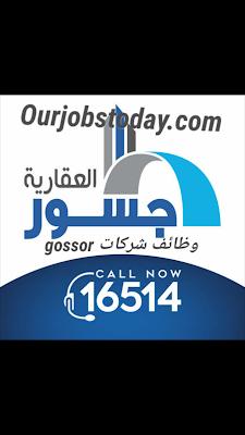 يونيو - 2020   وظائف شركات   وظائف شركة gossor جسور للإنشاءات