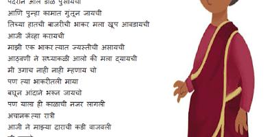 आजी आणि हॉटेल   आजी आणि आजोबा   corona marathi kavita   मराठी कविता आजी  marathi kavita grand mother