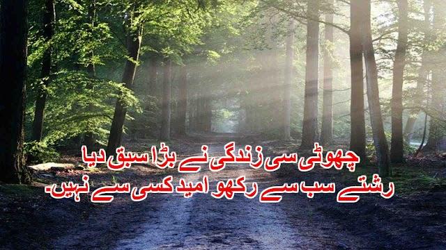 Zindagi quotes in urdu