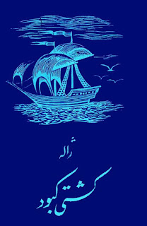 کشتی کبود (مجموعه شعر) - ژاله اصفهانی