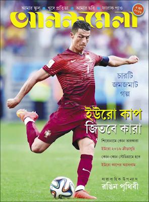 Anandamela Magazine 5 June 2016