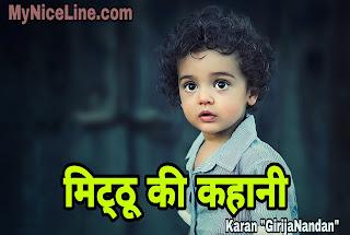 मिट्ठू की प्रेरणादायक कहानी   जिन्दगी की छोटी-छोटी खुशियों को सेलिब्रेट करें - प्रेरक कहानी   Inspirational Story in Hindi on mitthu   Story on happiness