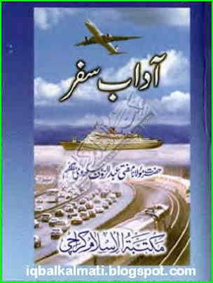 Adab e Safar