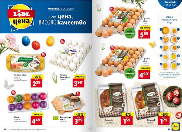 lidl Уикенд оферти от 22.04 великденски яюца