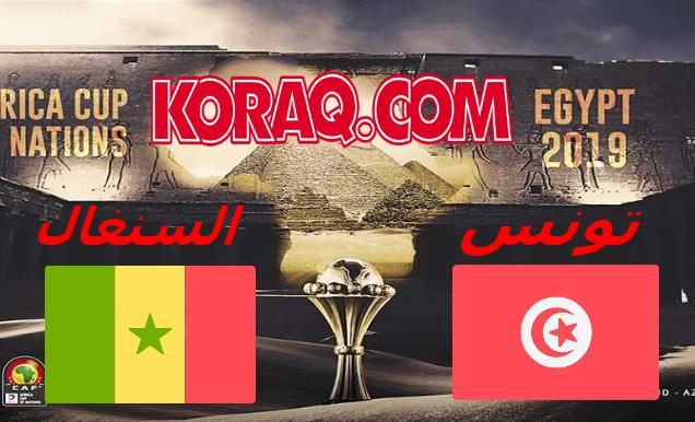 كورة لايف مشاهدة مباراة تونس والسنغال بث مباشر اليوم 14-1-2019 نصف نهائي كأس امم أفريقيا 2019 / koralive