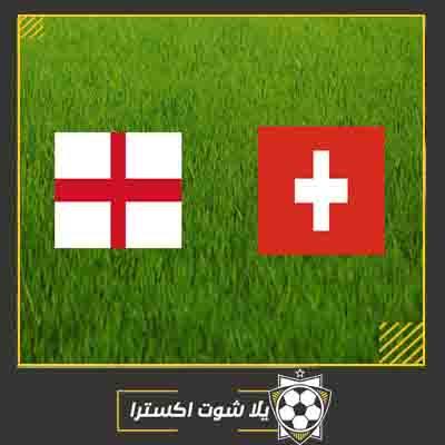 مشاهدة مباراة انجلترا وسويسرا