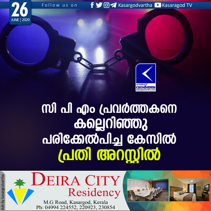 Periya, news, kasaragod, Kerala, CPM, Attack, arrest, accused, attack case accused arrested