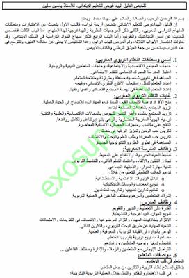 تلخيص الدليل البيداغوجي للتعليم الإبتدائي، لألستاذ ياسين سلين PDF