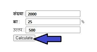 Online Percentage Calculator | ऑनलाइन  प्रतिशत कैलकुलेटर