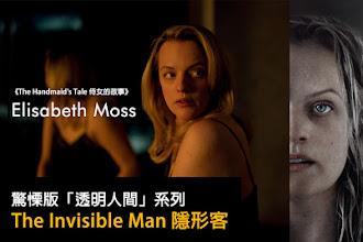 《The Invisible Man(港譯:隱形客)》:驚慄版「透明人間」系列