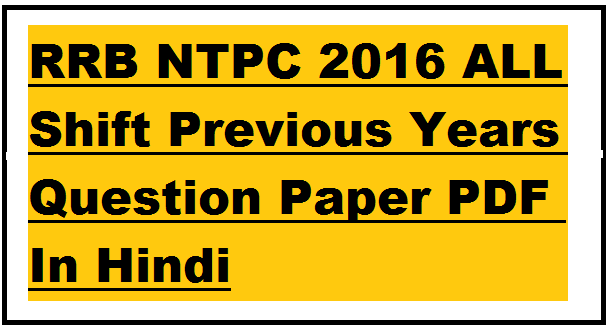 RRB NTPC 2016 ALL Shift Previous Years Question Paper PDF In Hindi