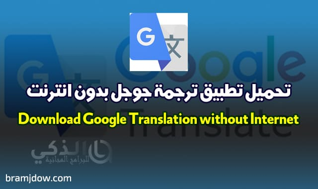 Google translator without internet