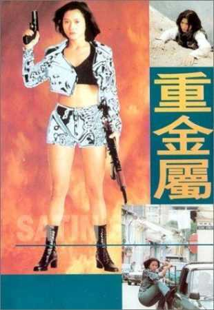 Satin Steel 1994 BRRip 720p Dual Audio In Hindi Chinese