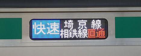 埼京線 相鉄線直通 快速 海老名行き E233系