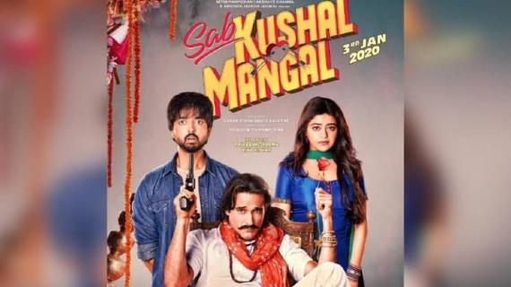 Sab Kushal Mangal Box Office Collection: Day Wise | Worldwide