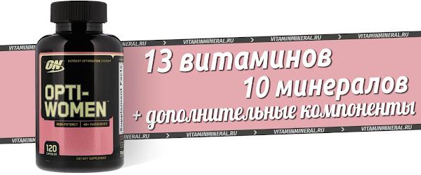 Опти-Вумен