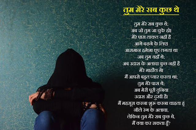 sad shayari - Sad short poems images