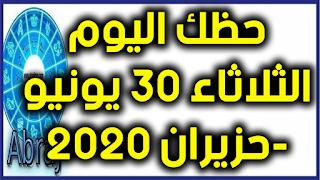 حظك اليوم الثلاثاء 30 يونيو-حزيران 2020