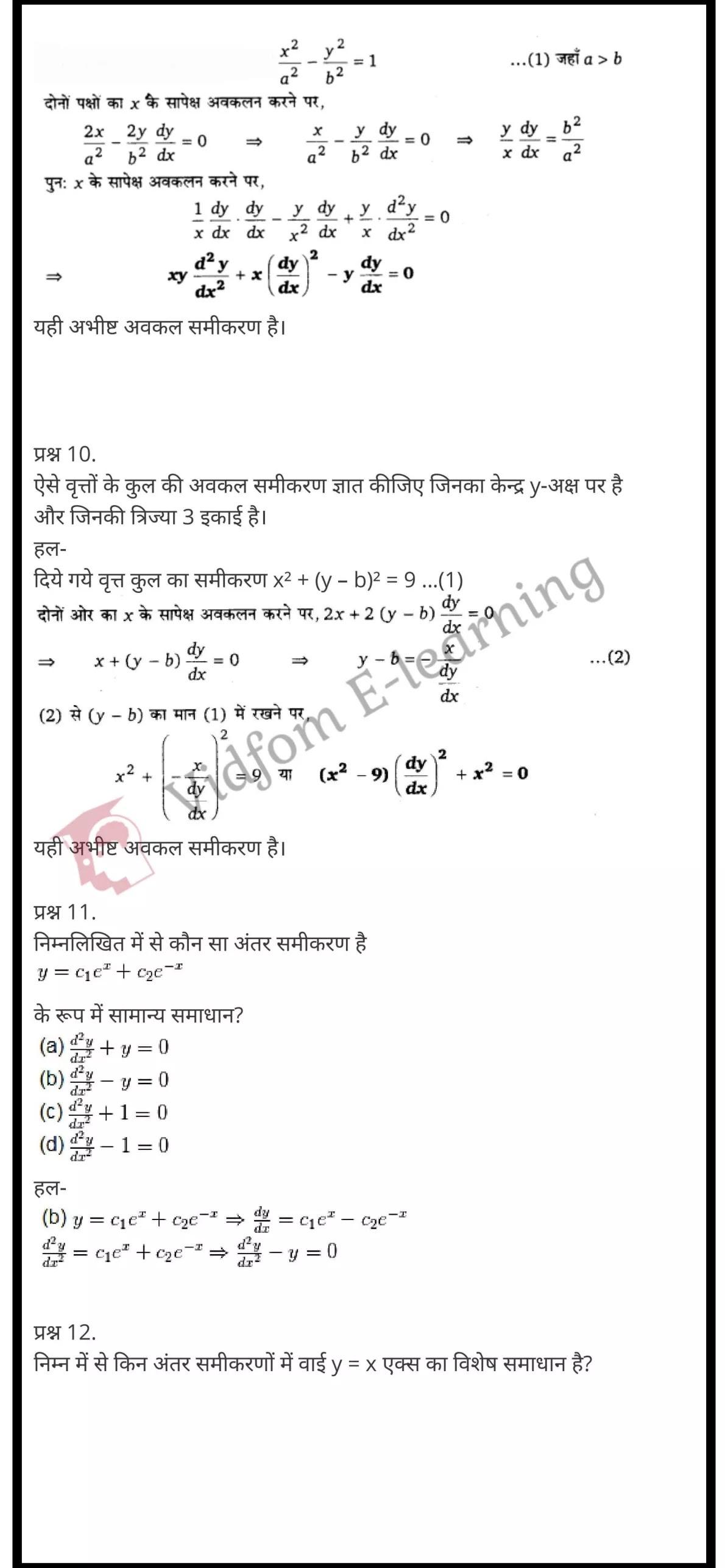 class 12 maths chapter 9 light hindi medium 11