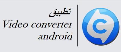 تطبيق Video converter android