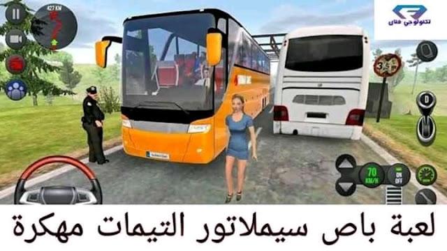 تحميل لعبة باص سيملاتور التيمات Bus Simulator : Ultimate مهكرة للاندرويد اخر اصدار