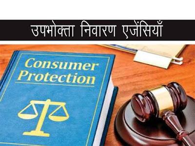 उपभोक्ता विवाद निवारण एजेंसियां ।जिला उपभोक्ता विवाद निवारण न्यायाधिकरण (फोरम)। Consumer Disputes Redressal Agencies