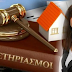 Προστασία 1ης κατοικίας : Η πρόταση της «ΠΑΡΕΜΒΑΣΗΣ ΠΟΛΙΤΩΝ Δ.ΘΕΡΜΗΣ» για την έκδοση ψηφίσματος