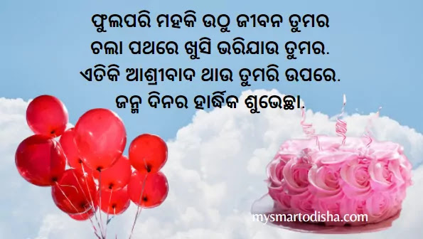 birthday wishes in odia text