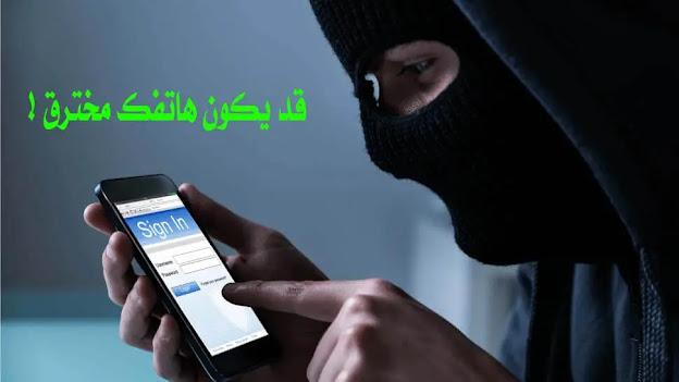 علامات تخبرك بإن هاتفك مخترق ونصائح لتجنب الإختراق