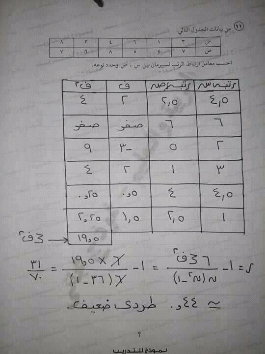 النموذج الأول في الاحصاء للثالث الثانوي بالاجابات 7