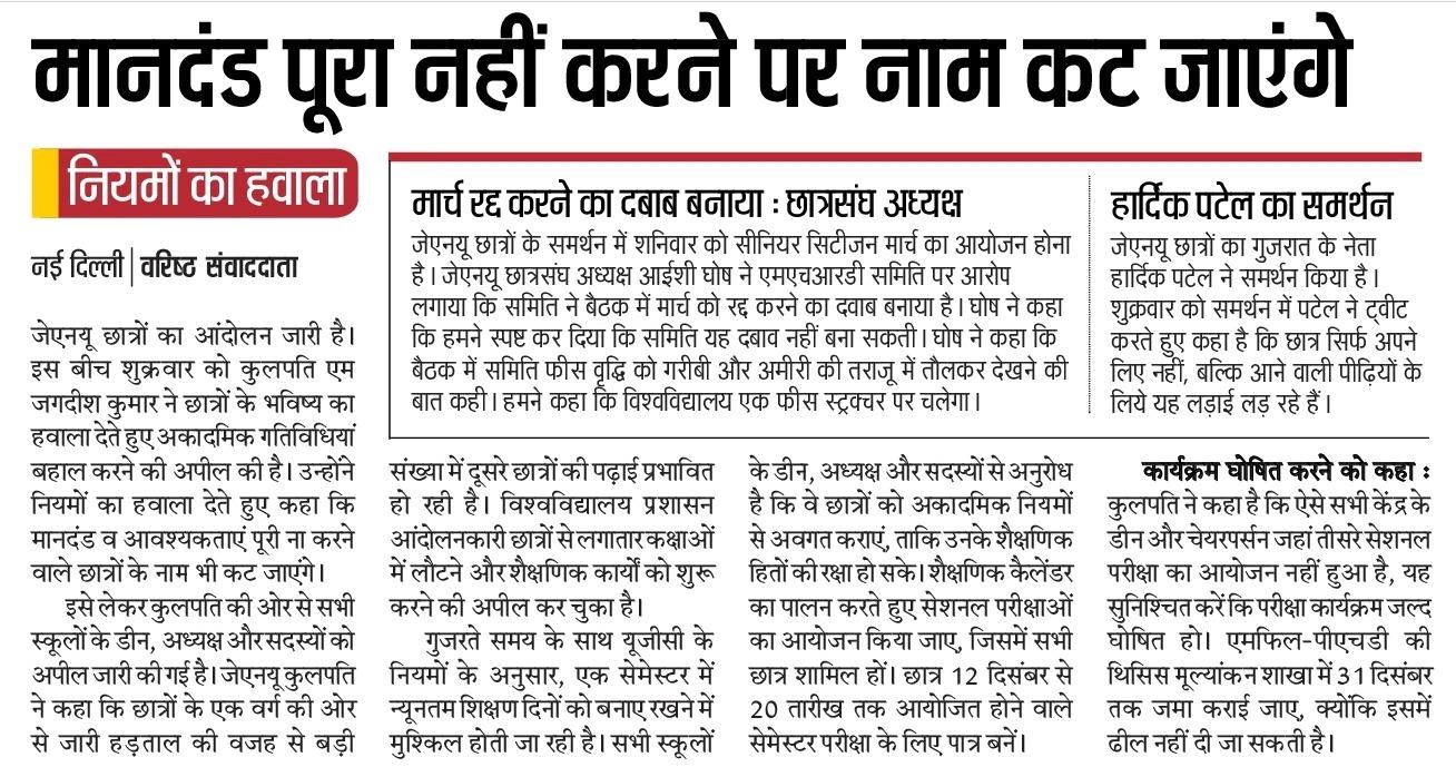 JNU छात्रों का मानदंड पूरा नहीं करने पर नाम कट जाएंगे, आंदोलन जारी