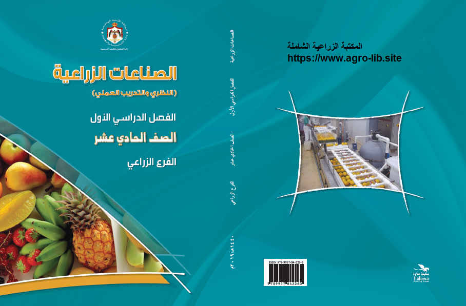 كتاب : الصناعات الزراعية : تقنيات ما بعد حصاد المنتوجات الزراعية - صحة الغذاء و الاهمية الاقتصادية للصناعات الزراعية