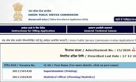 UPSC-jobs
